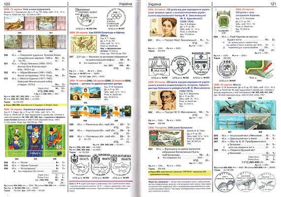 1992-2014 украинские почтовые марки