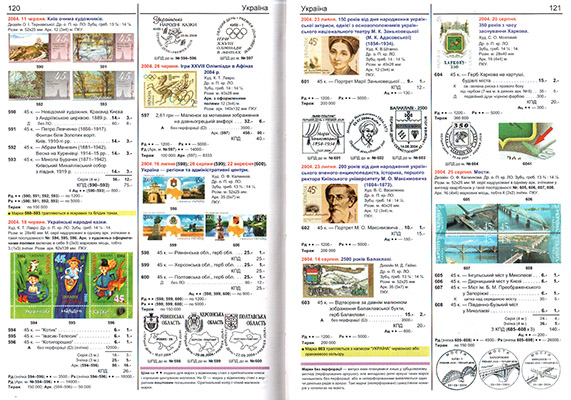 2020 каталог марок Украины
