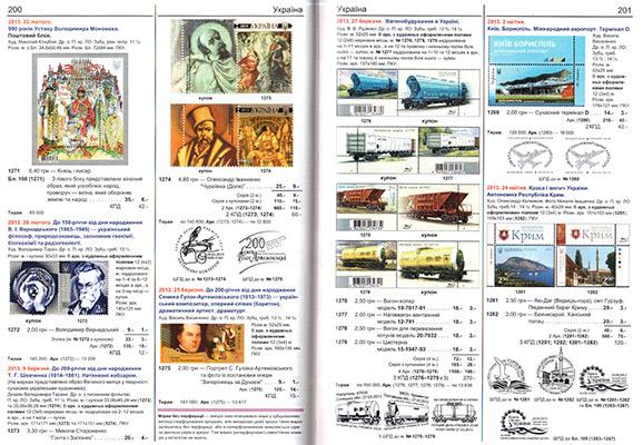 каталог марок Украины 1918-2017
