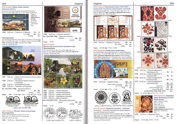 2018 каталог марок Украины