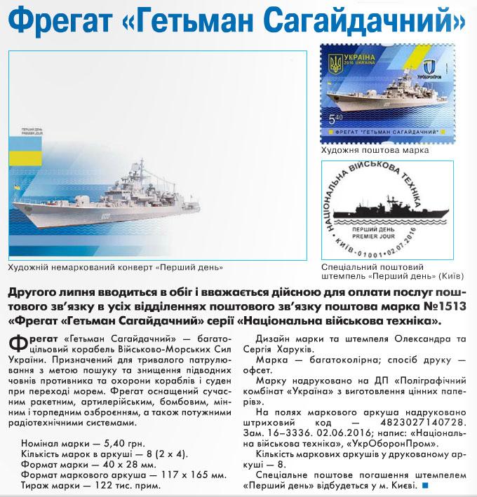 марка фрегат Гетьман сагайдачный корабль