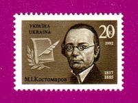 1992 Mi:UA74 175th Birth Anniversary of M.I.Kostomarov