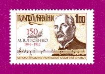 1992 Mi:UA73 150th Birth Anniversary of N.V.Lysenko