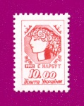 1992 Mi:UA80 First definitive issue 10-00
