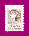 1992 Mi:UA82 First definitive issue 50-00