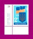 1992 Герб и Флаг УГОЛ НАДПИСЬ АНГЛ