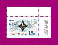 1992 Конгрес юристов УГОЛ НАДПИСЬ АНГЛ