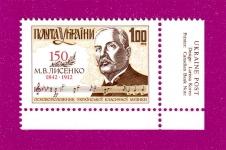 1992 Лысенко УГОЛ НАДПИСЬ АНГЛ