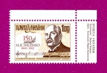 1992 Лысенко УГОЛ НАДПИСЬ УКР