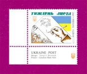 1992 Неделя письма УГОЛ НАДПИСЬ АНГЛ