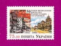 1993 Mi:UA104 50th Anniversary of Liberation of Kiev