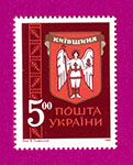1993 Mi:UA96 Coat of arms of Kiev's region