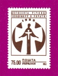 1993 Mi:UA102 60th Anniversary starvation on Ukraine