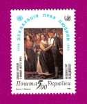 1993 Mi:UA101 45th Anniversary of Declaration of Human Rights. Art