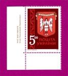 1993 Герб Киевщины УГОЛ НАДПИСЬ НЕМ