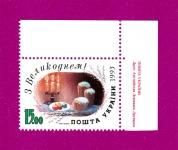 1993 Пасха УГОЛ НАДПИСЬ УКР