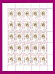1994 лист Цветы - Кукушкины башмачки