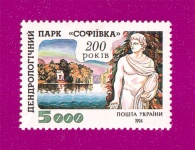 1994 Mi:UA131 Bicentenary of Sofiyevka Nature Park, Uman