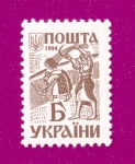 1994 Mi:UA117 Third definitive issue. Ancient Ukraine. Reapers