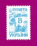 1994 Mi:UA116 Third definitive issue. Ancient Ukraine. Chumaks (salt-traders). B