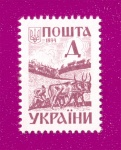 1994 Mi:UA125 Third definitive issue. Ancient Ukraine. Plowman. D