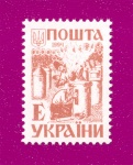 1994 Mi:UA127 Third definitive issue. Ancient Ukraine. Bee-keepers. E