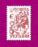 1994 Mi:UA128 Third definitive issue. Ancient Ukraine. Potter
