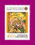 1994 Mi:UA129 Centenary of Excavation of Tripollya