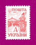 1994 Mi:UA115 Third definitive issue. Ancient Ukraine. Shepherd. A