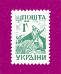 1994 Mi:UA118 Third definitive issue. Ancient Ukraine. Mowers. G
