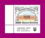 1994 Киевский Универ УГОЛ НАДПИСЬ АНГ
