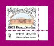 1994 Киевский Универ УГОЛ НАДПИСЬ УКР
