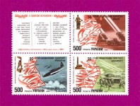 1994 Mi:UA122-124 Zd Coupling 50th Anniversary of Liberation
