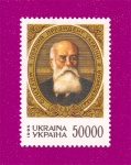 1995 Mi:UA153 First president of Ukraine - M.S.Hrushevskyi