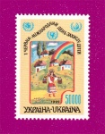 1995 Mi:UA150 International Children's day