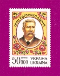 1995 Mi:UA154 150th Birth Anniversary of I.Karpenko-Karyi