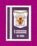 1995 Mi:UA145 Coat of arms of Lugansk