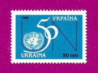 1995 Mi:UA152 50th Anniversary of United Nations Organization