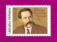 1995 Mi:UA139 Birth Centenary of M.T.Rylskyi