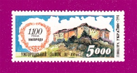 1995 Mi:UA133 1100th Anniversary of Uzhhorod