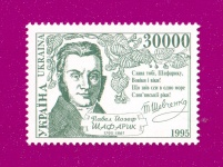 1995 Mi:UA155 Birth Bicentenary of Pavel Shafarik