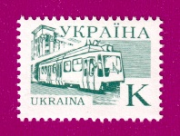1995 Mi:UA157 Fourth definitive issue K. Tram