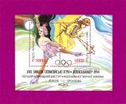 1996 блок Олимпийские игры Лиллехаммер