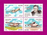 1996 Mi:UA180-183 Zd Coupling 90th Birth Anniversary of O.K.Antonov