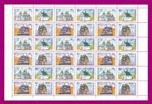 1996 лист Храмы