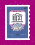 1996 Mi:UA188 50th Anniversary of UNESCO
