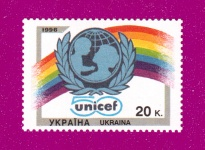 1996 Mi:UA195 50th Anniversary of UNICEF