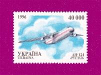 Почтовые марки Украины 1996 N122 марка Самолеты АН-124 Руслан