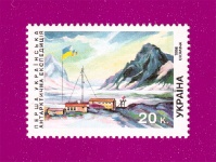 1996 Mi:UA185 First Ukrainian Antarctic Expedition