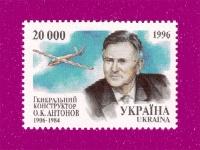 Почтовые марки Украины 1996 N120 марка Антонов Самолеты